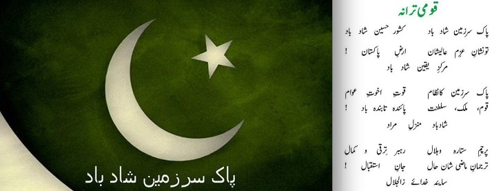 Pakistani anthem, Pakistan flag