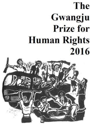 2016 Gwangju Prize for Human Rights Committee
