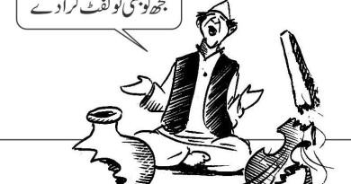 Adnan Sami musical concert in Kashmir, cartoon
